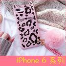 【萌萌噠】iPhone 6 6s Plus  創意可愛俏皮款 粉色豹紋貓咪保護殼 流蘇毛絨球 全包矽膠軟殼 手機殼