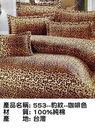 S553豹紋-咖啡色◎ 薄被套(雙面)◎ 100%台灣製造&精梳棉 @標準雙人-6X7尺@