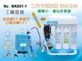 ●本月特惠●龍門淨水 送加裝ST麥飯石濾心 MK五道式50GRO逆滲透純水機(手動沖洗) (MK801)