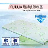 超舒眠薄床墊6cm(雙加)【Fulux弗洛克】