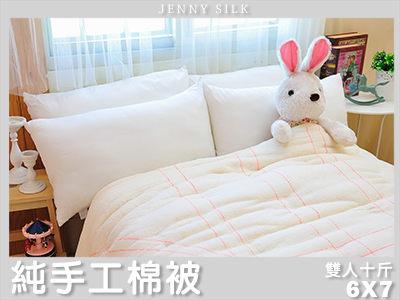 【名流寢飾家居館】傳統老師傅100%純手工棉被.雙人尺寸.10斤.全程臺灣製造