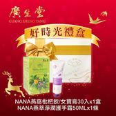 【廣生堂】耶誕交換禮物首選-枇杷飲/女寶膏好時光禮盒(呵護1+1幸福加倍組)
