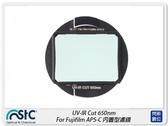 STC UV-IR CUT 650nm 內置型紅外線截止濾鏡 For Fujifilm APS-C(公司貨)