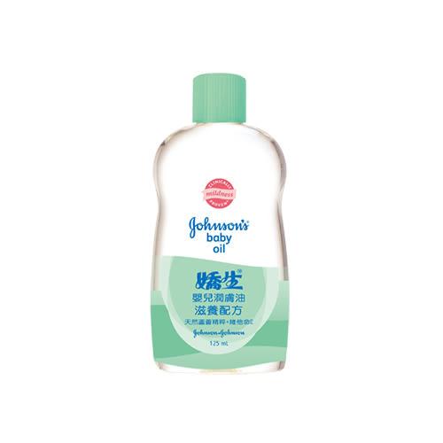 嬌生嬰兒油修護配方 125ml【合康連鎖藥局】
