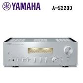 YAMAHA 山葉 A-S2200 綜合擴大機 旗艦Hi-Fi系列 大型變壓器供電 動態優異 公司貨 保固三年