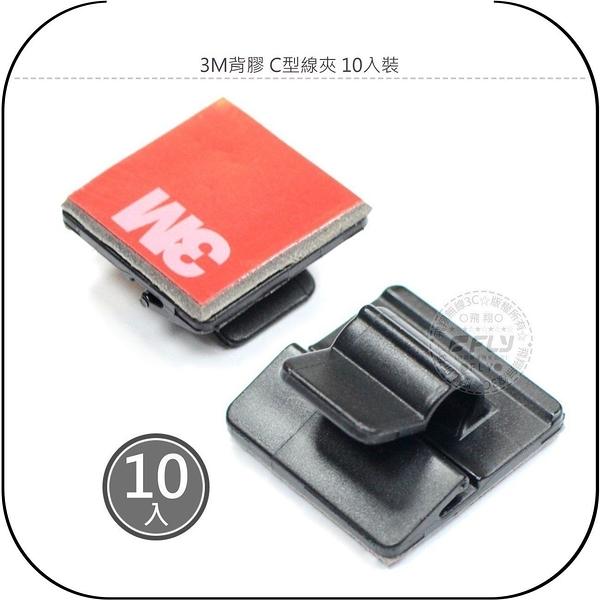 《飛翔無線3C》3M背膠 C型線夾 10入裝│訊號線固定扣 無線電整線 騎士通線材扣環 汽車黏貼扣