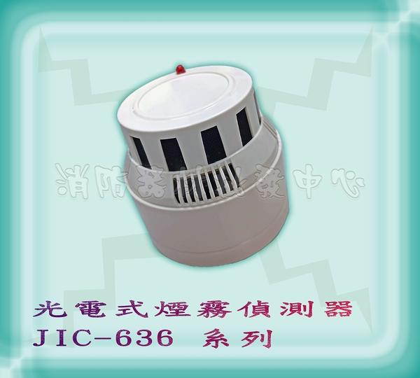 Garrison防盜 消防器材 批發中心 居家安全 廠辦 煙霧警報器JIC-636AR 台灣製