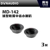 【DYNAUDIO】3吋球型軟質中音小喇叭MD-142*丹麥142