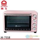 *元元家電館*JINKON 晶工牌 30L雙溫控旋風電烤箱 JK-7318