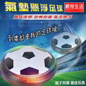 【網特生活】氣墊懸浮足球 新款炫光 漂浮 飄移 飛碟球 UFO親子室內發光足球