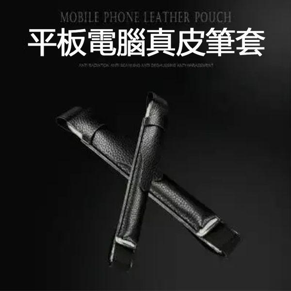 清倉 24H出貨 iPad 平板 電腦 觸摸筆 觸控筆 筆套 保護套 真皮 荔枝紋 防丟 筆套 收納筆袋