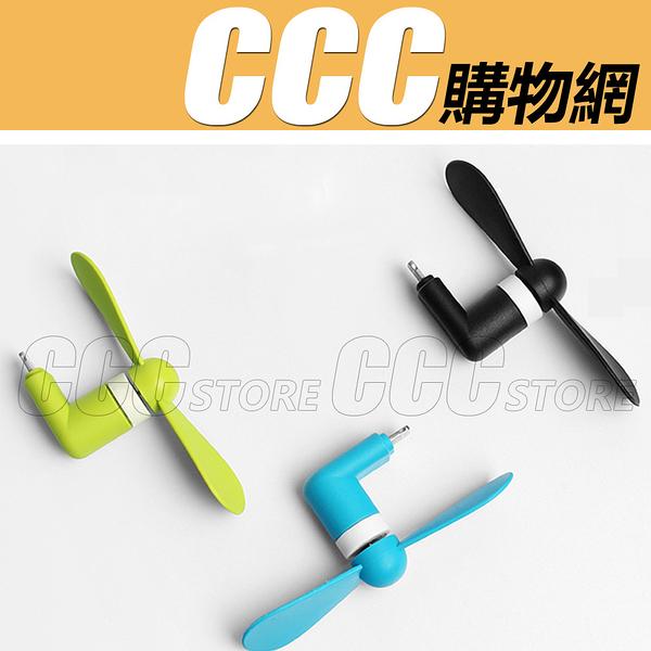 Type-C 手機 風扇 電扇 迷你手機風扇 華為P9 小米5 手機風扇 迷你風扇 行動電源 電風扇