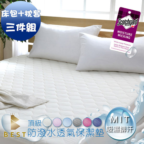 3M防潑水馬卡龍保潔墊三件組 加大6x6.2尺 床包+枕套 高度35cm 6色任選 BEST寢飾