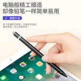 黑五好物節 ipad pencil手寫觸控筆主動式超細頭2018新款觸屏筆蘋果華為平板手機電容筆安卓