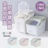 【品質嚴選】密封保鮮防潮飼料桶/米桶15公斤裝-密封壓條(附量杯附輪) 綠色