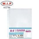 【W.I.P】11孔白邊內頁袋(厚度0.035mm)100入  CM-110SSS 台灣製 /包