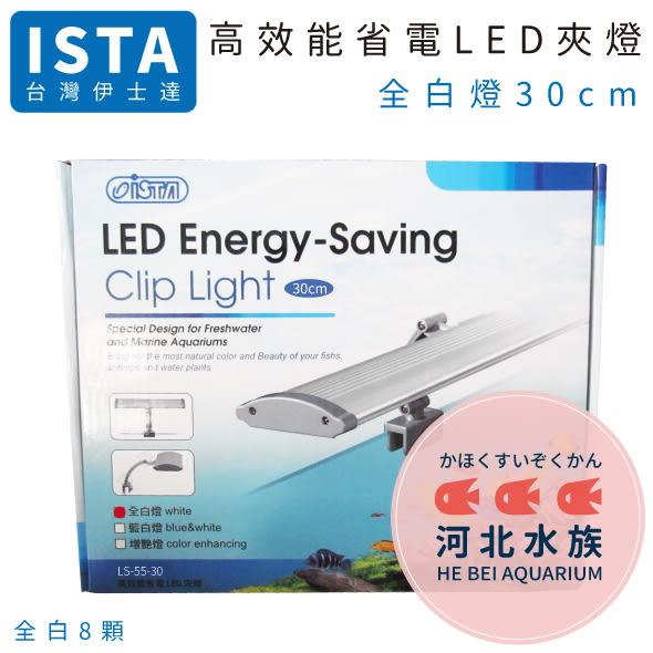 [ 河北水族 ] ISTA伊士達 【 全白燈 30cm 高效能省電LED夾燈 】 LED燈 後夾燈 LS-55-30(白光)