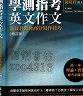 二手書R2YB 2015年3月三版三刷《學測指考英文作文 增訂版》黃玟君 眾文9