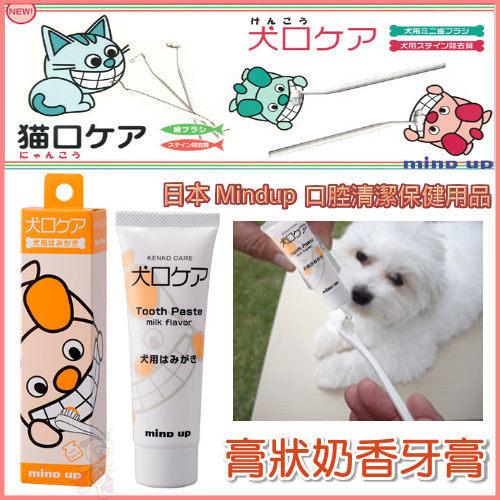 『寵喵樂旗艦店』日本Mind Up《膏狀奶香牙膏》濃郁奶香狗狗超愛可-60g