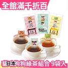 日本原裝 貓咪狗狗綠茶組合 9袋入 綠茶 熱茶 沖泡飲品 下午茶 日本茶 貓咪 狗狗【小福部屋】