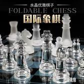 國際象棋兒童 高檔比賽專用學生 國際象棋 水晶 qz1476【原創風館】
