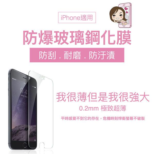 現貨 🍏iPhoneXs/XR [ iPhone 適用 ] 高清防爆玻璃鋼化膜 0.2mm輕透薄 防刮耐磨抗油抗水