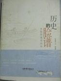 【書寶二手書T3/藝術_KHK】歷史的臉譜-余秋雨語錄繪本_余秋雨