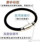 防靜電手環日本運動磁珠鈦無線男女款人體除腕帶 娜娜小屋