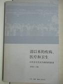 【書寶二手書T4/保健_ER2】清以來的疾病、醫療和衛生︰以社會文化史為視角的探索_余新忠 主編