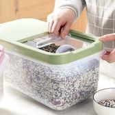 米桶 大號防潮裝米箱廚房面粉桶防蟲米桶米盒子儲米箱WY694【雅居屋】