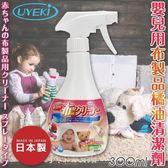 日本品牌【UYEKI】橘油嬰兒衣物清潔噴霧