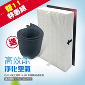 【雙11特惠】適用Honeywell 空氣清淨機 HPA-100APTW / HPA100 系列 / Console HRF-R1 HEPA 濾心 加贈活性炭濾網