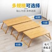 電腦桌 筆記本電腦做桌床上書桌家用行動可折疊懶人床學生宿舍簡易小桌子 3款-超凡旗艦店