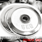 5公斤槓鈴片(5KG電鍍槓片.啞鈴片.重...