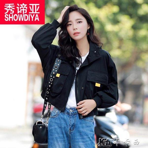 秋季短外套女韓版百搭連帽寬鬆休閒飛行員短款夾克潮 卡卡西
