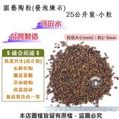 園藝陶粒(發泡煉石)25公升裝-小粒 (約1~5mm.可沉水.台灣製造