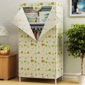【免運】衣柜櫃衣柜櫃簡易布藝鋼架帆布單人小號組合衣櫥宿舍加粗加固鋼管簡約現代