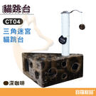 三角迷宮貓跳台CT-04(45*65*6 4cm)(深咖啡)【寶羅寵品】