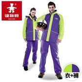 【達新牌】迎光型兩件式休閒風雨衣套裝-螢光黃/藍 / A1129_C550303