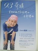 【書寶二手書T2/醫療_C8I】93奇蹟-Dora給我們的生命禮物_蘇惠娟