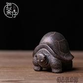 烏龜紫砂動物功夫茶寵小擺件茶臺裝飾品茶玩茶趣可養精品個性創意 傑森型男館