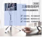 Huawei/華為三腳架自拍桿自拍神器手機自拍桿藍芽遙控通用型拍照