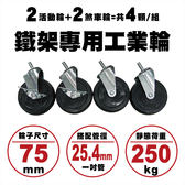 收納架/置物架/層架配件【配件類】75mm鐵板工業輪4入/組(二活二煞)  dayneeds