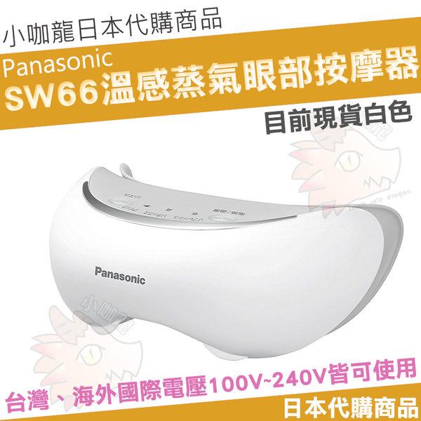 【現貨 日本代購】 Panasonic 國際牌 EH-SW66 W CSW66 SW66 溫感兩倍 蒸氣眼部按摩器 眼睛 保濕 按摩