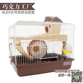 籠子 倉鼠籠子 送飼養禮包 雙層透明豪華倉鼠別墅金絲熊蝸倉鼠用品籠子 LX 聖誕節