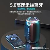 新款無線藍芽音箱小音響家用超重低音炮戶外大音量便攜式迷你小型 檸檬衣舍