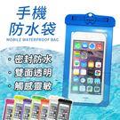 觸控手機防水袋【HDM861】潛水手機袋...