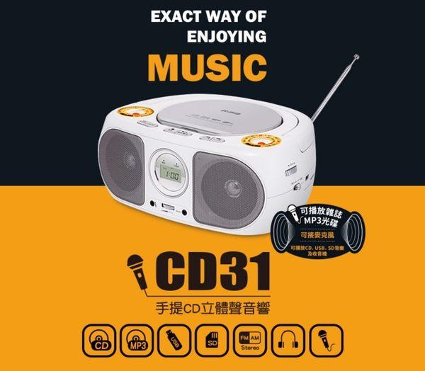 免運費 快譯通 Abee 手提CD USB 立體聲音響/手提音響 CD31 勝RX-DU10/AK-W1013UL