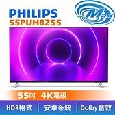 【麥士音響】Philips飛利浦 55吋 4K電視 55PUH8255