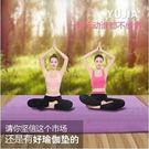 雙人瑜伽墊120cm加長舞蹈墊運動毯加厚20mm特價清倉處理【藍星居家】